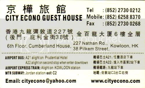 City Econo Guesthouse calling card